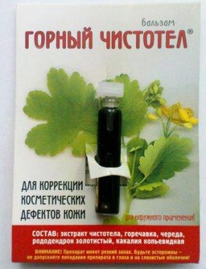 udalenie_borodavok_chistotelom_2
