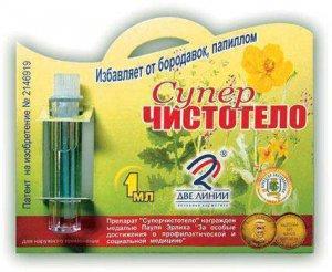 udalenie_borodavok_chistotelom_3